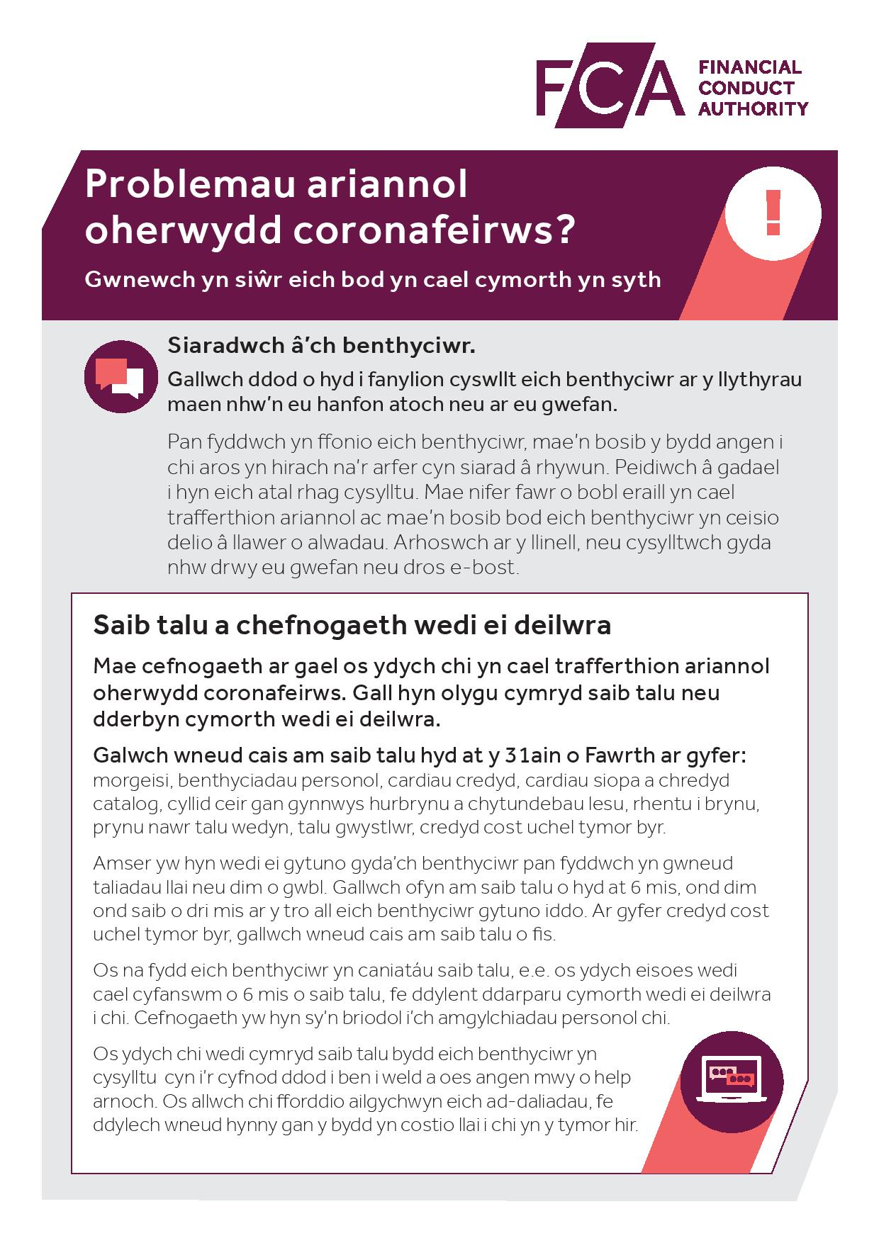 FCA Consumer Leaflet English1024 1